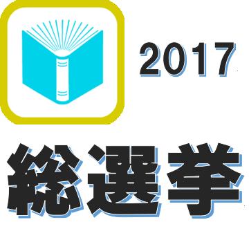 2017総選挙
